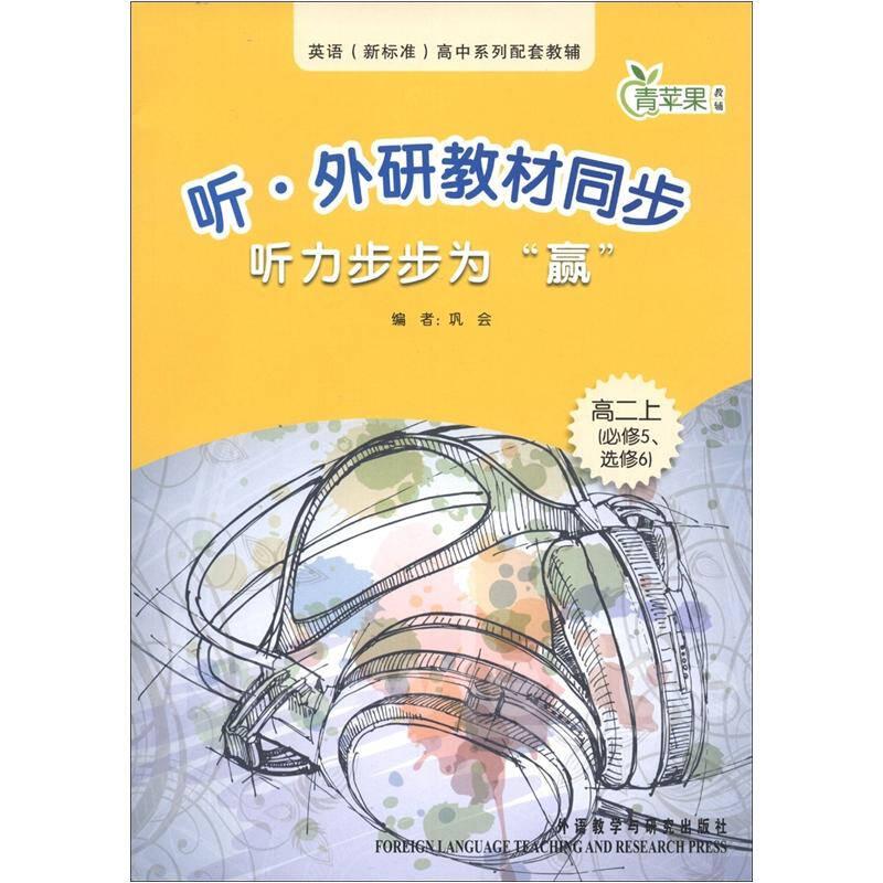 """青苹果教辅:听·外研教材同步听力步步为""""赢""""(高2上)(必修5、选修6)"""