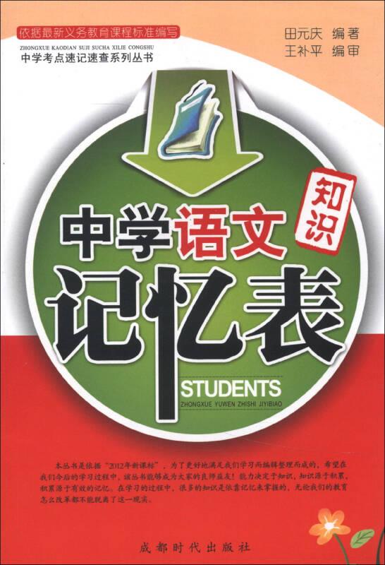 中学考点速记速查系列丛书:中学语文知识记忆表