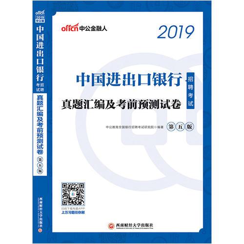 中公2019中国进出口银行招聘考试真题汇编及考前预测试卷