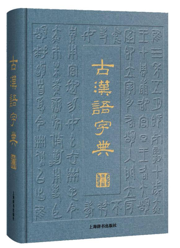 古汉语字典(第三版)