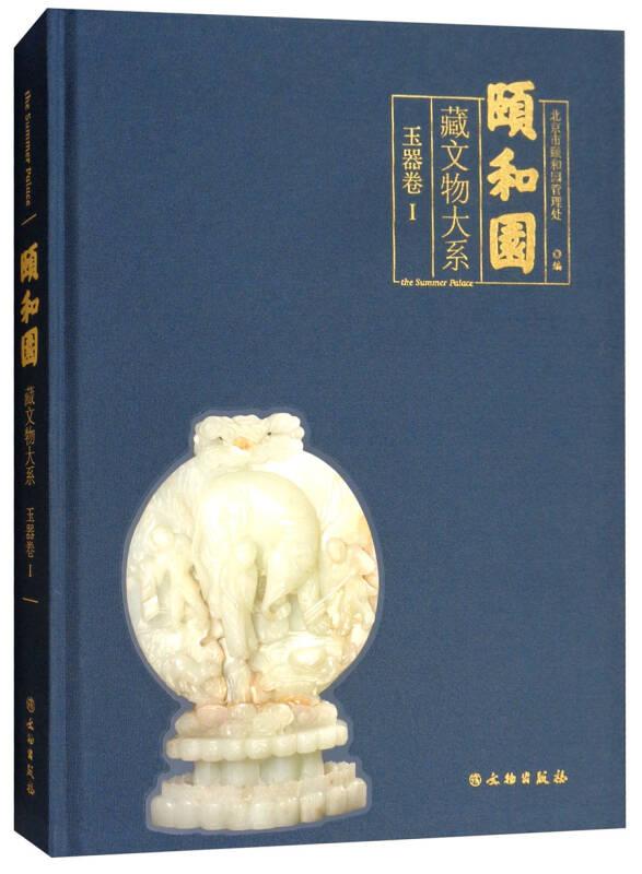 颐和园藏文物大系:玉器卷1