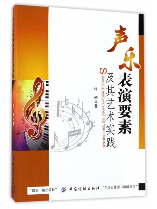 声乐表演要素及其艺术实践