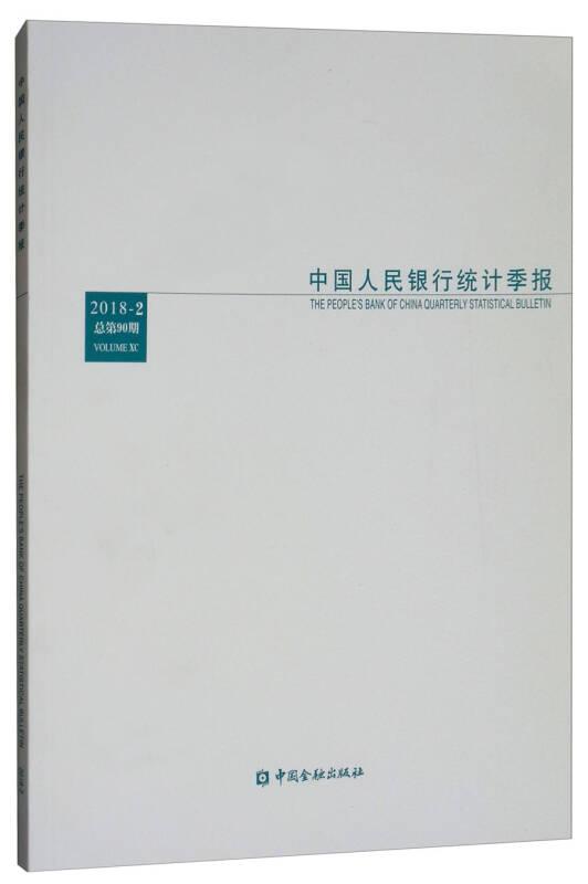 中国人民银行统计季报(2018-2 总第90期)