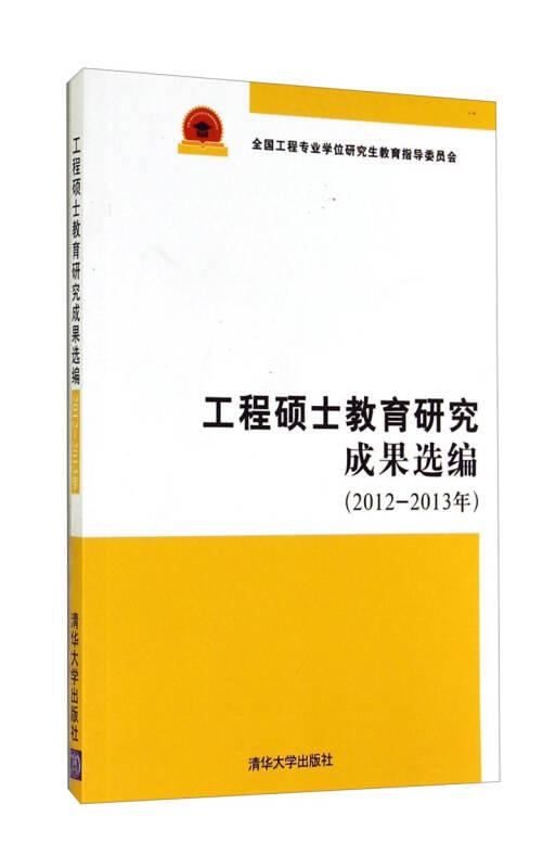 工程硕士教育研究成果选编(2012-2013年)