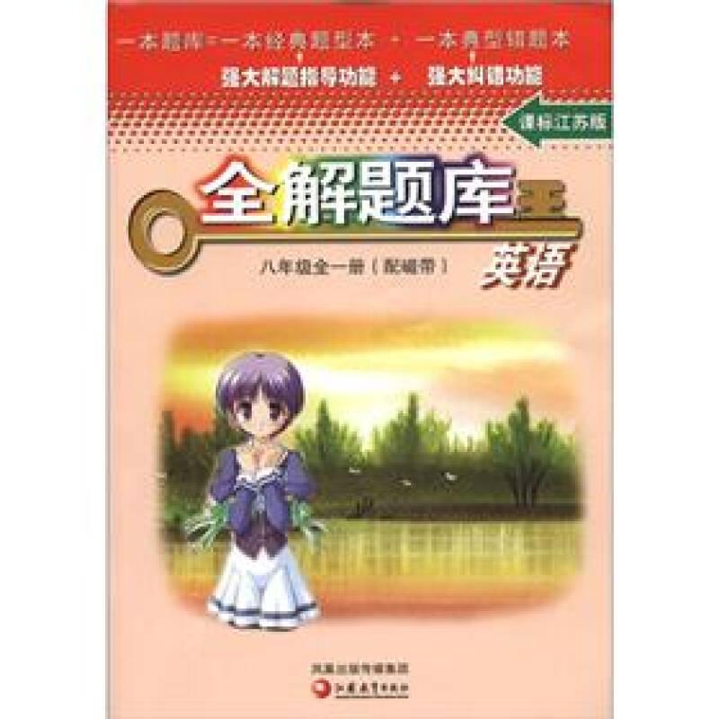 全解题库王:英语(8年级)(全1册)(课标江苏版)