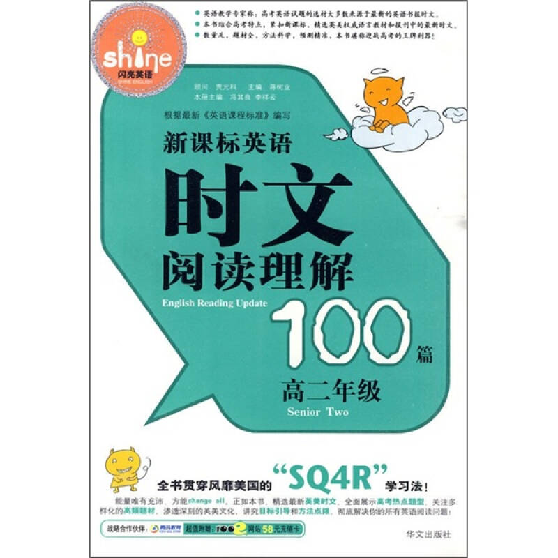 新课标英语时文阅读理解100篇(高2年级)(附100e网站58元充值卡)