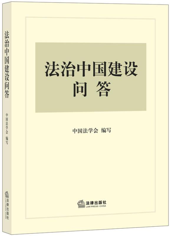 法治中国建设问答