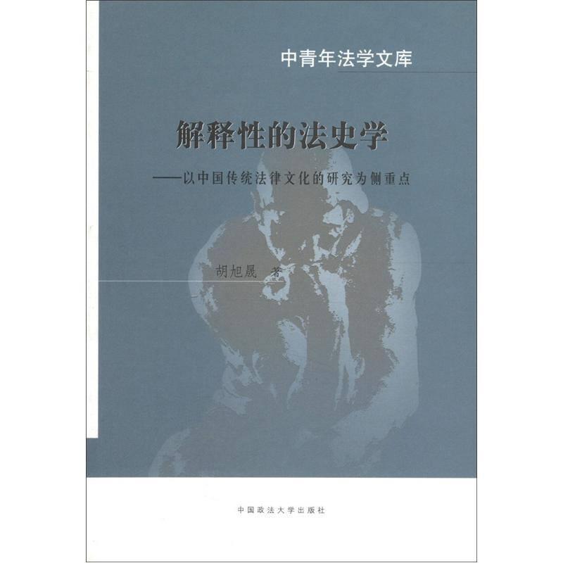 中青年法学文库·解释性的法史学:以中国传统法律文化的研究为侧重点