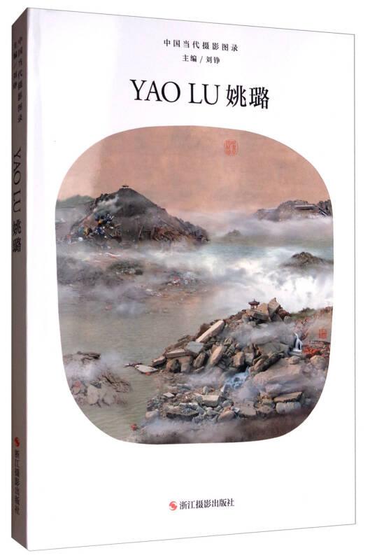 中国当代摄影图录:姚璐