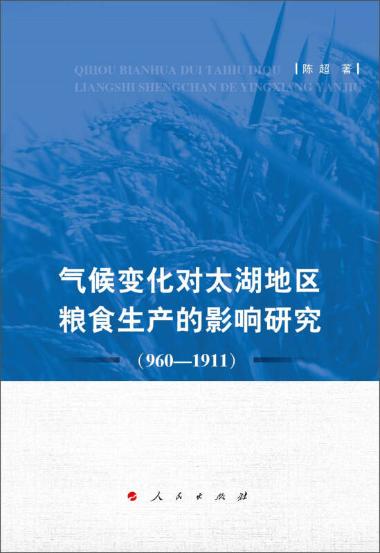 气候变化对太湖地区粮食生产的影响研究(960-1911)
