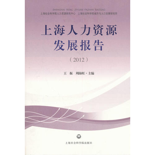 上海人力资源发展报告(2012)