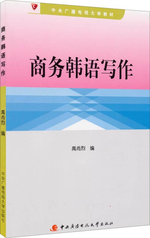 中央广播电视大学教材:商务韩语写作