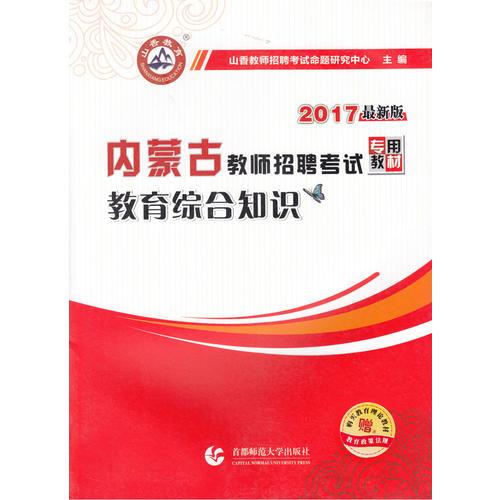 2017教师招聘考试专用教材·教育综合知识