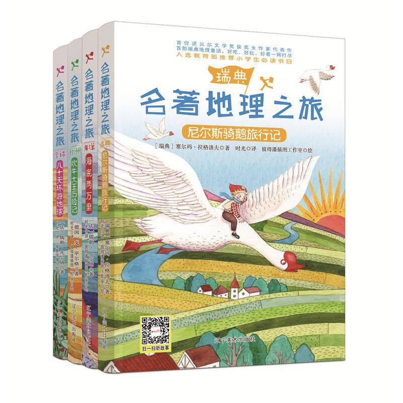 名著地理之旅丛书(套装全4册)