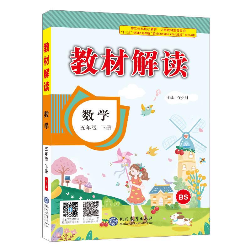 18春教材解读小学数学五年级下册(北师)