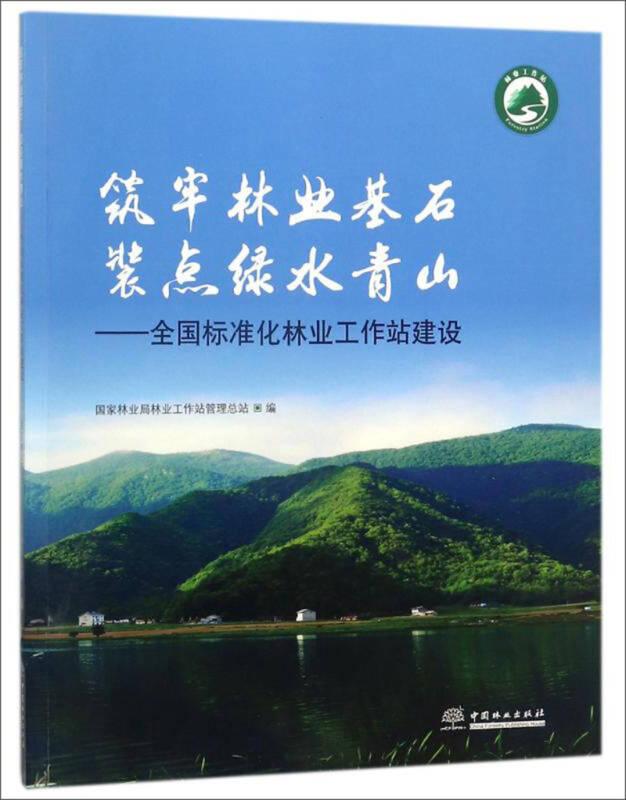 筑牢林业基石装点绿水青山:全国标准化林业工作站建设