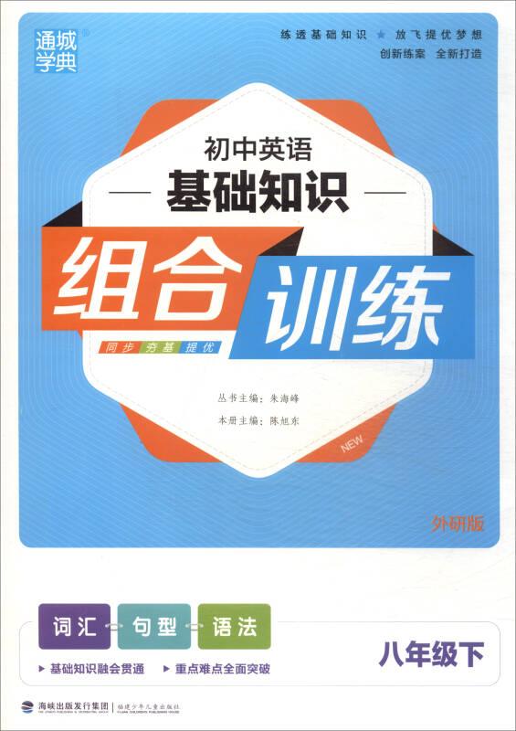 初中英语基础知识组合训练:八年级下(外研版)