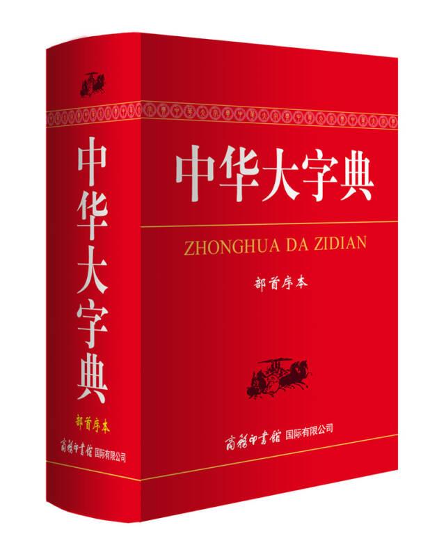 中华大字典(部首序本)