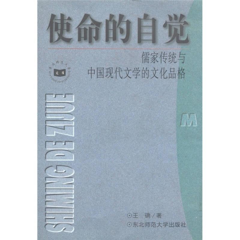使命的自觉:儒家传统与中国现代文学的文化品格