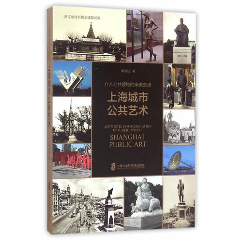 介入公共领域的审美交流——上海城市公共艺术