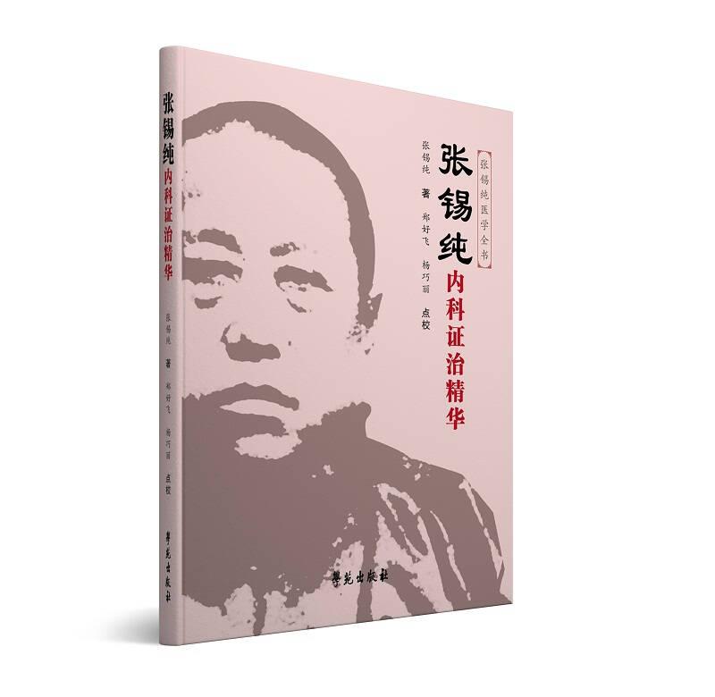张锡纯内科证治精华(原《中药亲试记》的修订版)