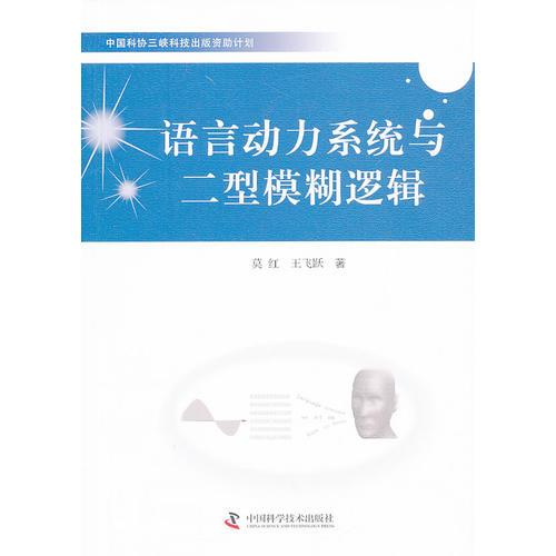 中国科协三峡科技出版资助计划--语言动力系统与二型模糊逻辑