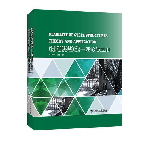 钢结构稳定 理论与应用
