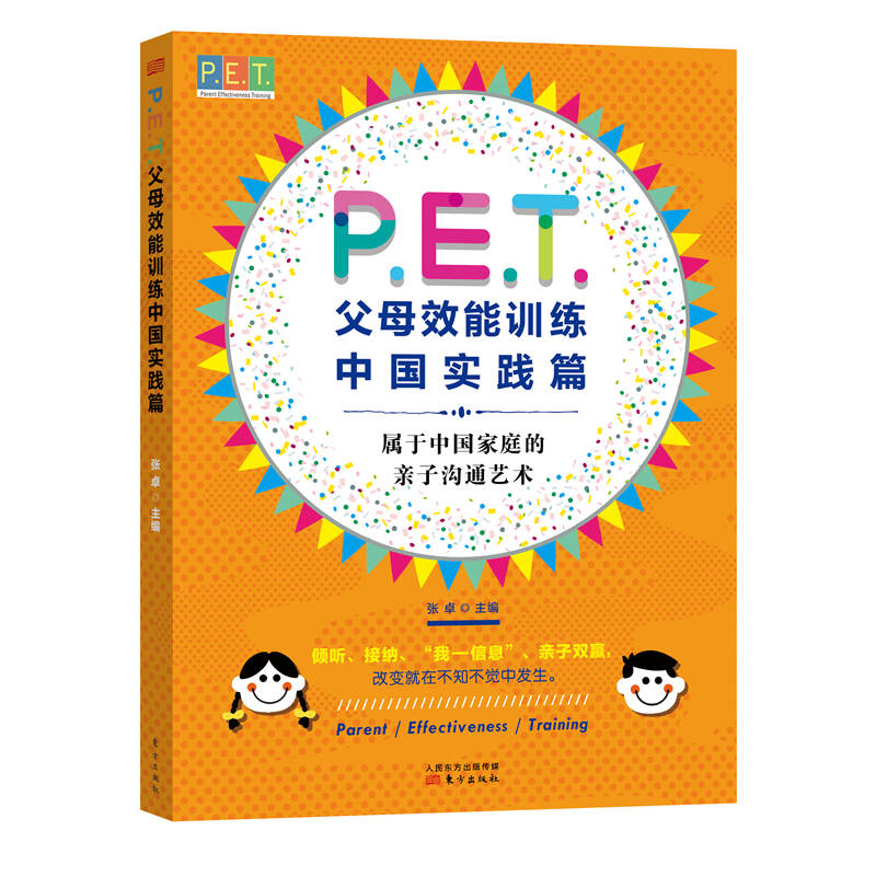 P.E.T.父母效能训练中国实践篇