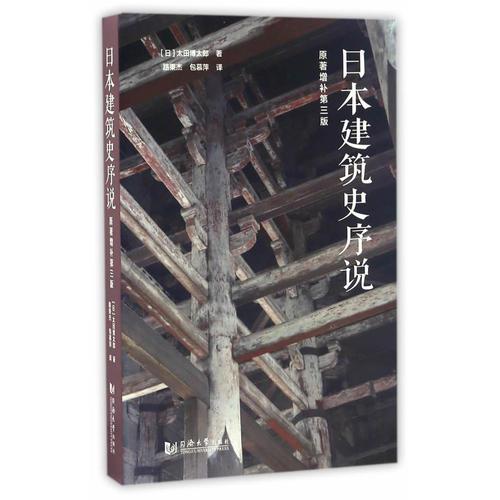 日本建筑史序说