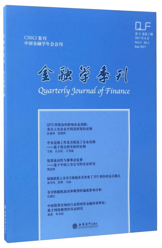 金融学季刊(2017第11卷 第2期)