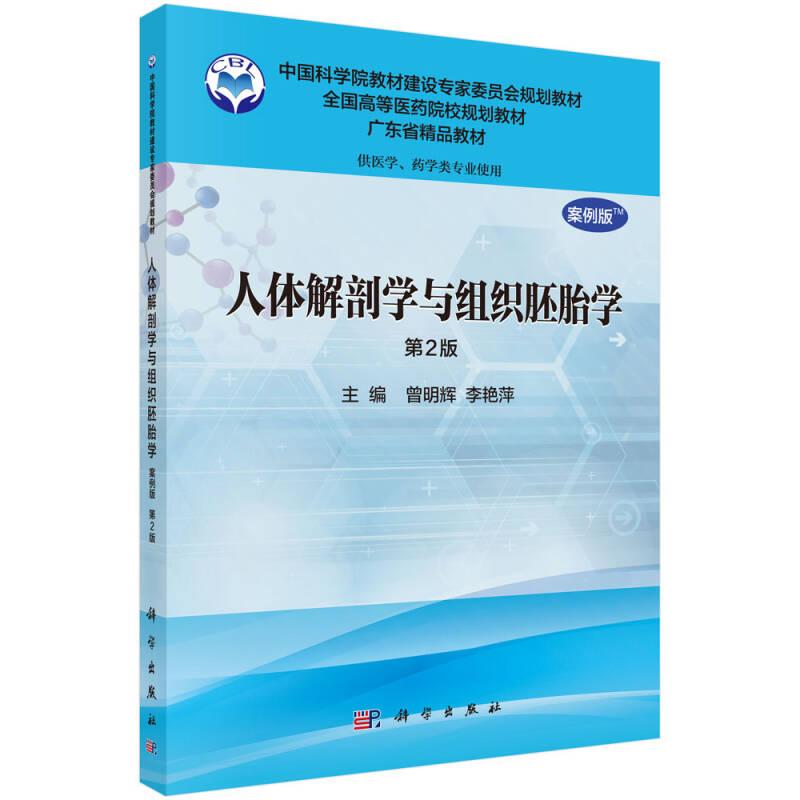 人体解剖学与组织胚胎学(案例版 第2版 供药学类专业用)