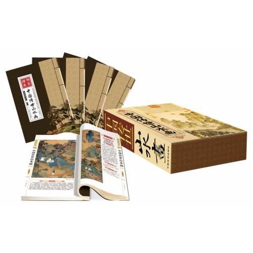 线装藏书馆中国传世山水画(大开本彩图版.全四卷)大盒