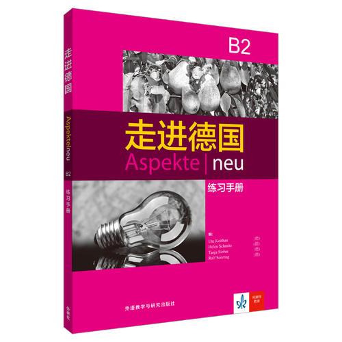 走进德国(B2)(练习手册)