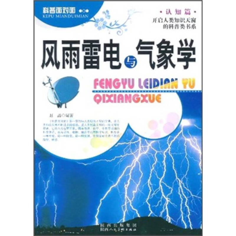 科普面对面·认知篇:风雨雷电与气象学