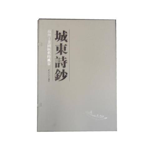城东诗抄 苏州工业园区旧时风景(线装 一函三册)