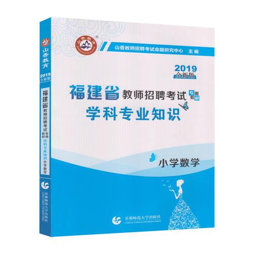 山香2019福建省教师招聘考试专用教材 学科专业知识 小学数学