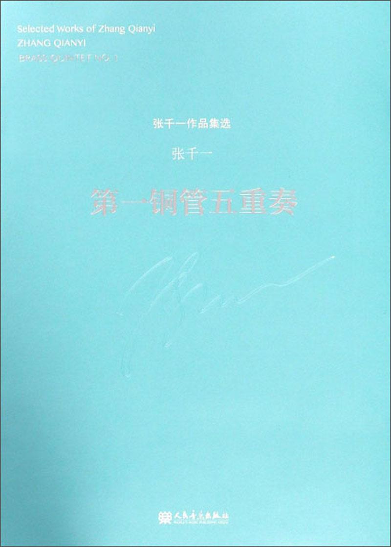 张千一作品集选:第一铜管五重奏
