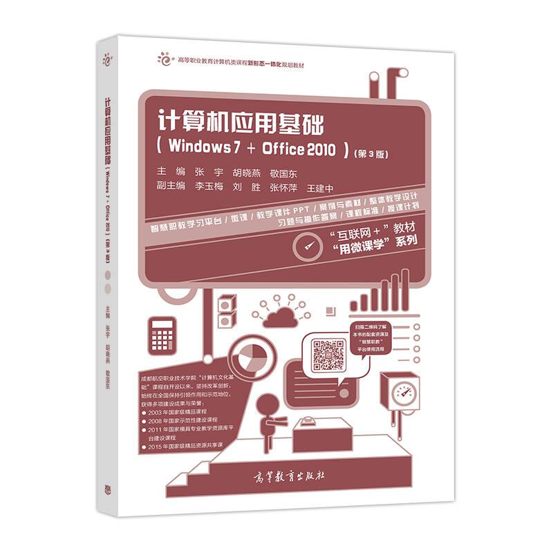 计算机应用基础(Windows7+Office2010 第3版)/高等职业教育计算机类课程新形态一体化规划教材