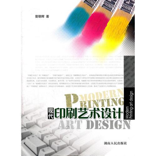现代印刷艺术设计