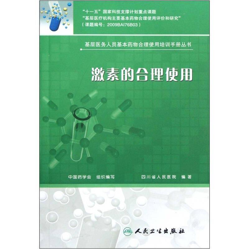 基层医务人员基本药物合理使用培训手册丛书·激素的合理使用