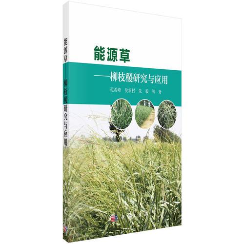 能源草——柳枝稷研究与应用