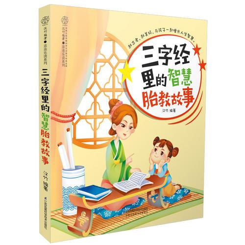 三字经里的智慧胎教故事(汉竹)