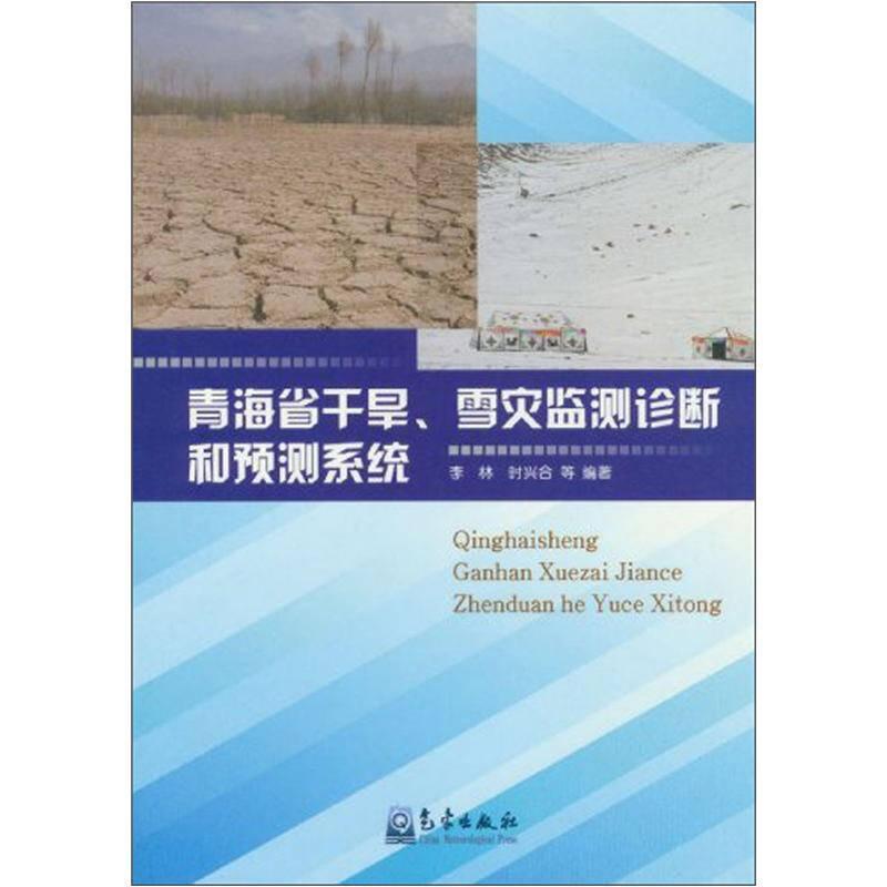 青海省干旱、雪灾监测诊断和预测系统
