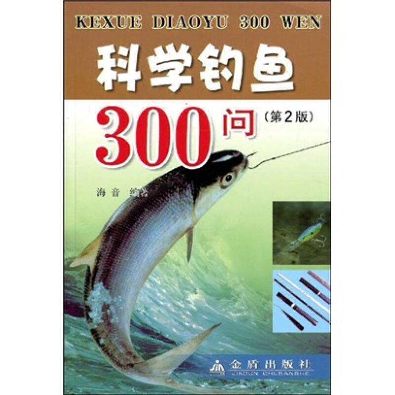 科学钓鱼300问