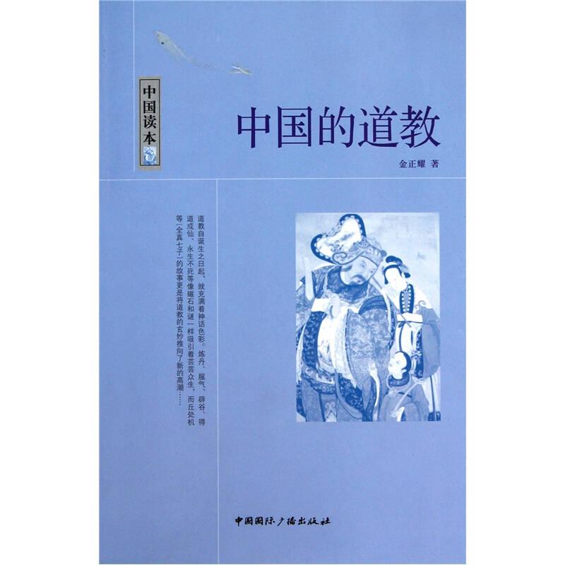 中国读本中国的道教