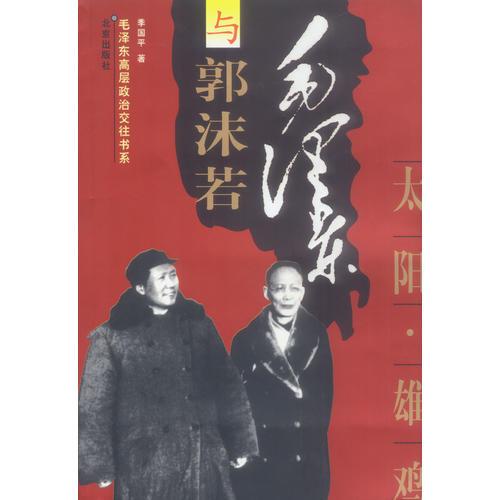 毛泽东与郭沫若:太阳·雄鸡