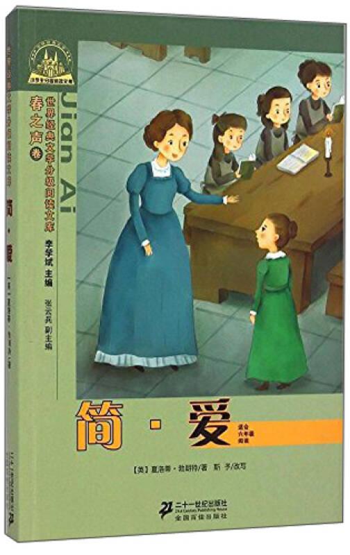 世界经典文学分级阅读文库·世界经典文学小学生分级阅读文库:简·爱