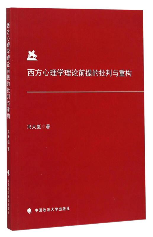 西方心理学理论前提的批判与重构
