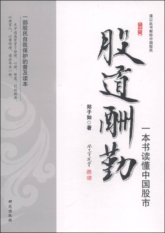股道酬勤:一本书读懂中国股市
