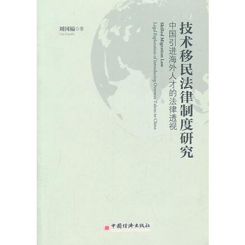 技术移民法律制度研究:中国引进海外人才的法律透视